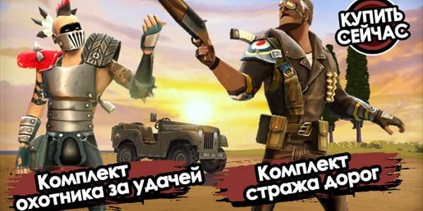 Battlefield Heroes, ЕA устроила беспредел на дорогах