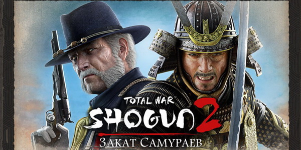 shogun fall of the samurai