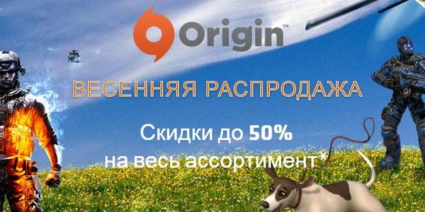 Origin_skidka