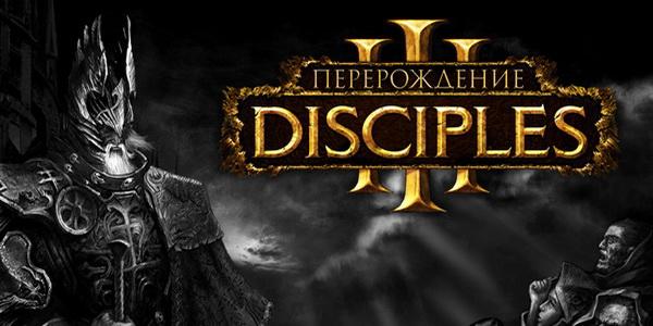 disciples reborn