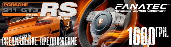 пециальное ценовое предложение по игровому рулю Fanatec Porsche 911 GT3 RS V2 Wheel