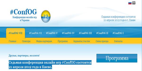 confog-2012