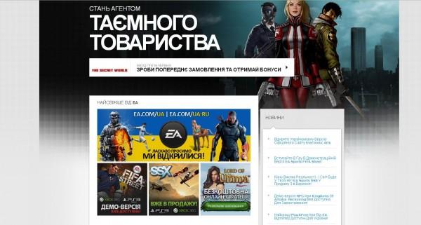 Ласкаво просимо на сайт ЕА.сom. Украинцы хотят большего