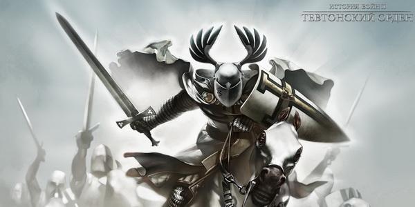 История войн 2: Тевтонский орден обзор