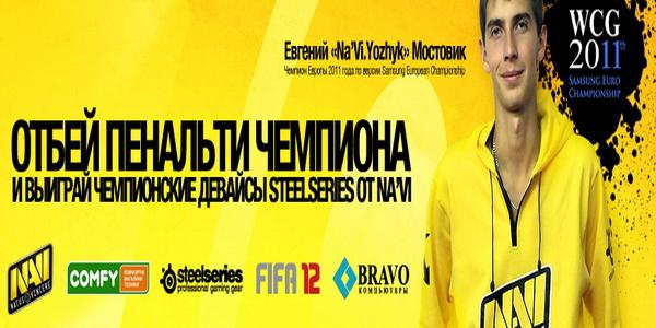 navi-yozhyk-contest