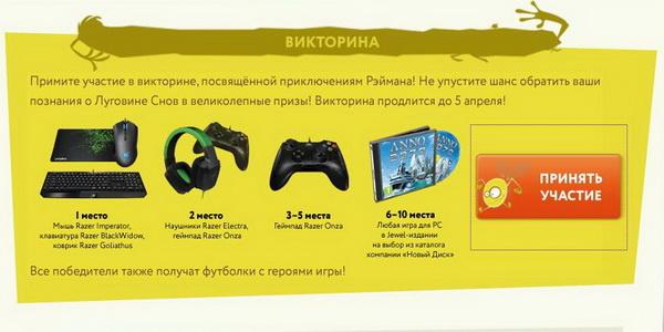 К релизу PC-версии Rayman Origins, «Новый диск» запустил грандиозную викторину