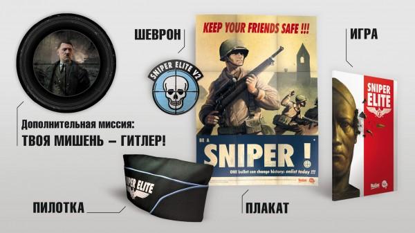 Подробности русского издания Sniper Elite V2