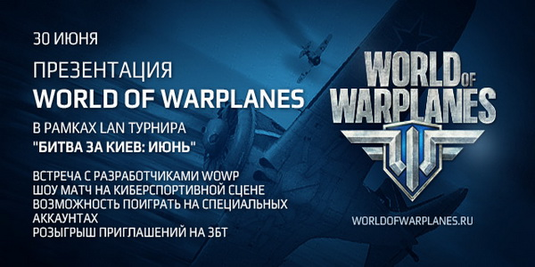 Презентация World of Warplanes