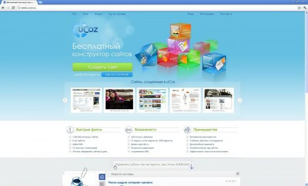 Укоз бесплатный конструктор сайтов