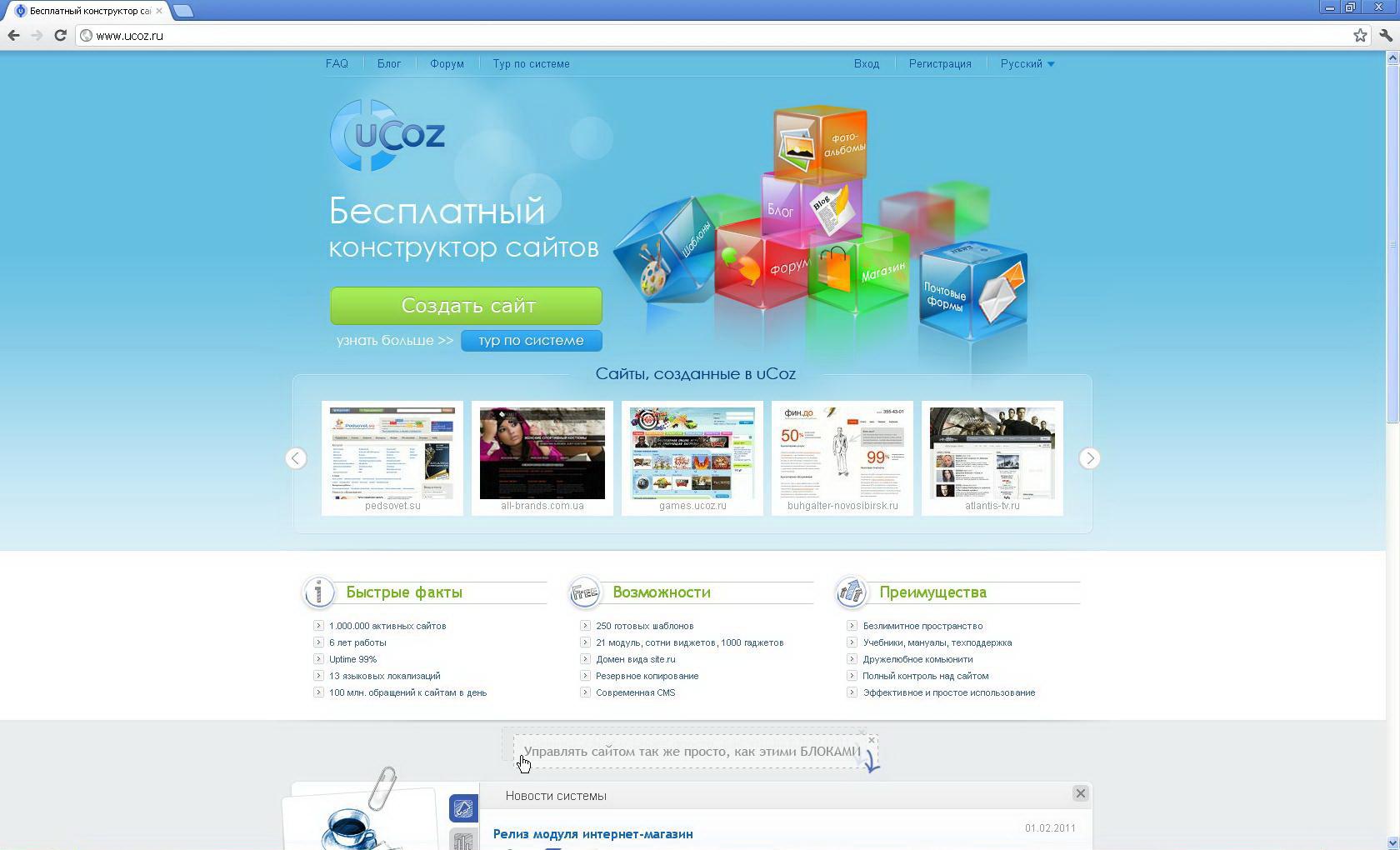 Способы борьбы с ними 5 бесплатный хостинг ucoz как установить движок сайта на denwer