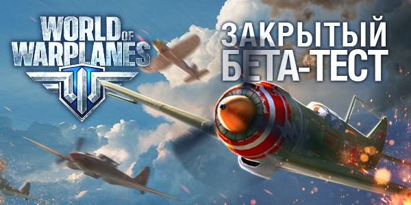 Раздача инвайт-кодов на ЗБТ World of Warplanes