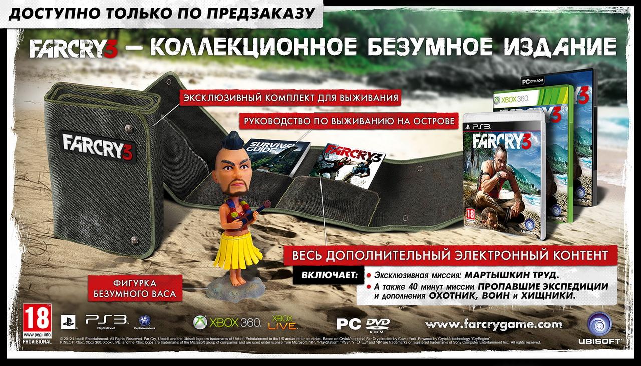 Far Cry 3 коллекционное издание