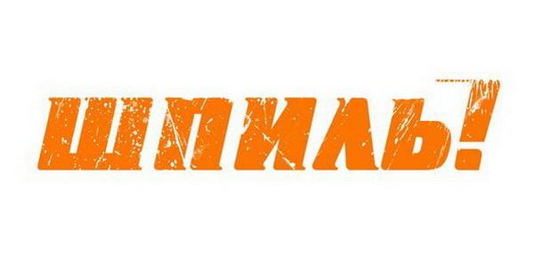Шпиль логотип журнала
