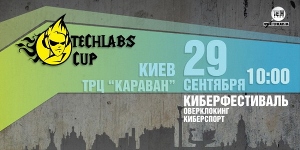 Чемпионат по играм кубок Тех Лабс 2012