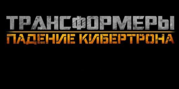 Трансформеры Падение Кибертрона, арт