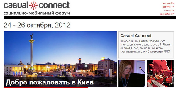 Конференция casual connect 2012 24-26 октября