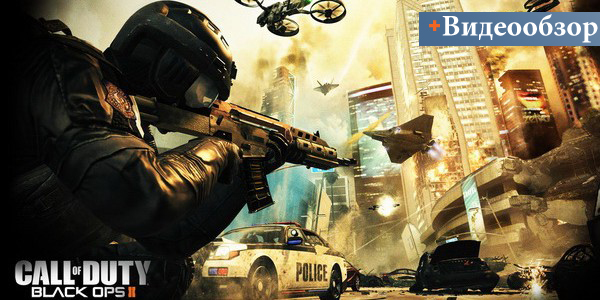 Обзор игры Black-Ops-2