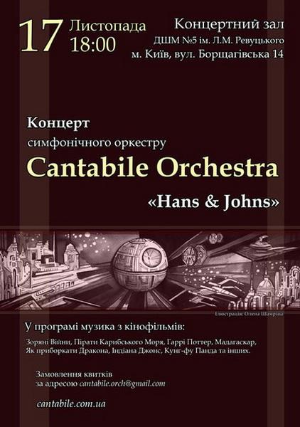 афиша концерта оркестра cantabile