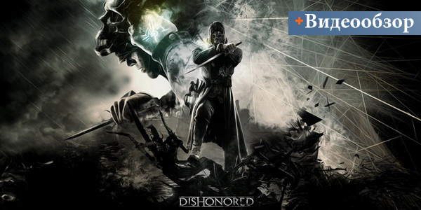 dishonored_video_game art