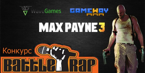 Конкурс от GameWay и WG