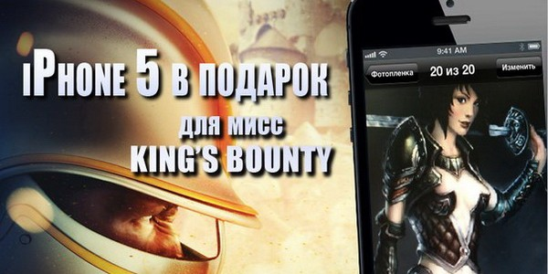 Конкурс miss kings bounty от Нивал