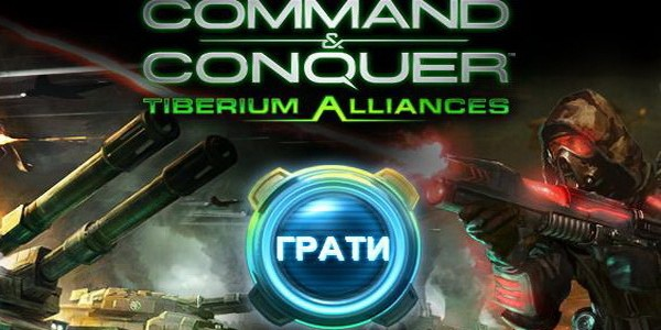 Command & Conquer Tiberium Alliances на украинском