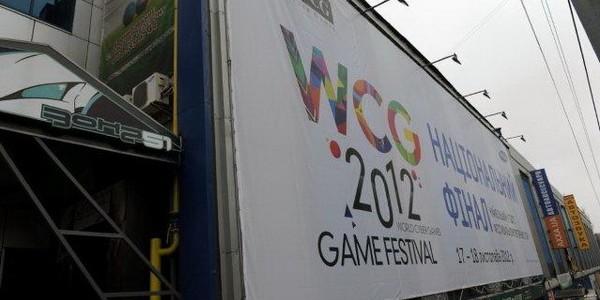 wcg 2012 в Украине