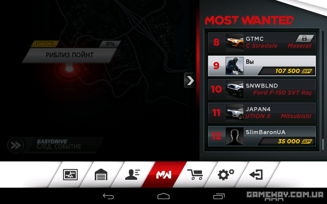 Need for Speed Most Wanted - Download