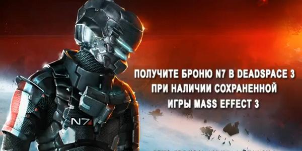 В Dead Space 3 будет броня из Mass Effect