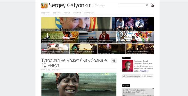 Блог Сергея Галенкина