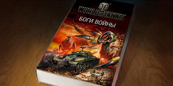 """В феврале выйдет книга """"Боги войны"""" - первый сборник фантастики по World of Tanks"""
