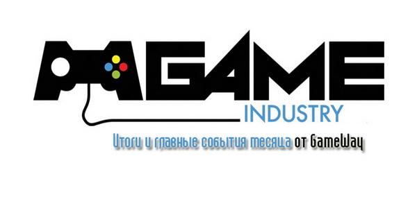 Игровая индустрия за месяц, главные новости и события