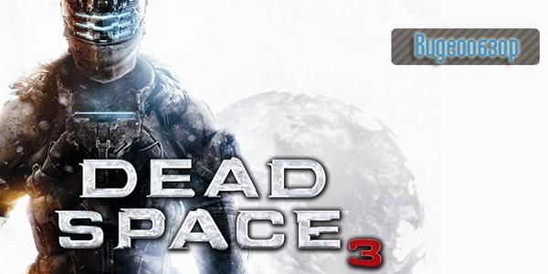 Обзор игры Dead Space 3, рецензия