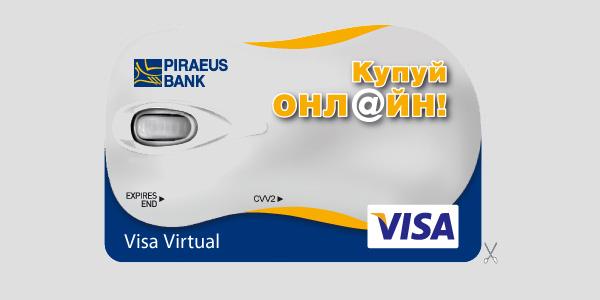 Пиреус Банк выпустил виртуальные платежные карты для геймеров