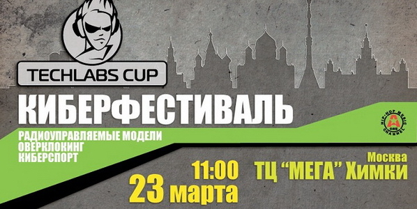 В России стартовал TECHLABS CUP RU 2013