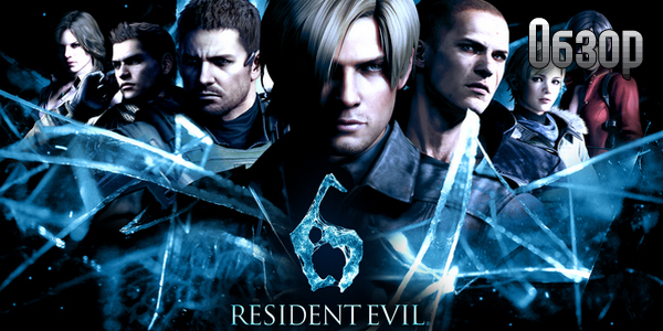 Resident Evil 6 обзор игры рецензия