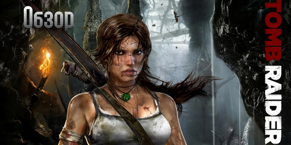 Tomb Raider 2013 обзор игры, рецензия