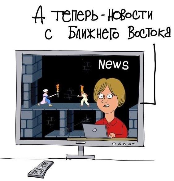 Сирия комикс про телевидение