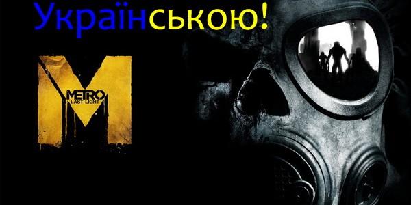 metro last light на украинском языке