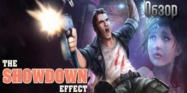 showdown effect обзор игры, рецензия