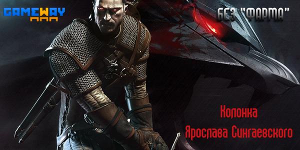 Без «фарма». Или куда разработчики Witcher 3 заведут жанр RPG?