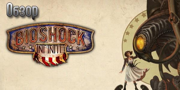 BioShock Infinite обзор игры, рецензия