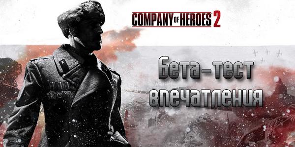Company of Heroes 2 - превью, первые впечатления от бета-версии игры