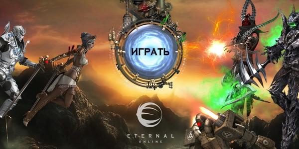 Украинская студия E.O. Team объявляет о запуске бесплатной MMORPG Eternal Online
