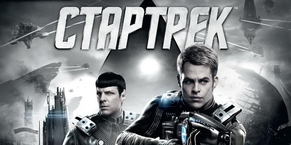 Экшен Star Trek