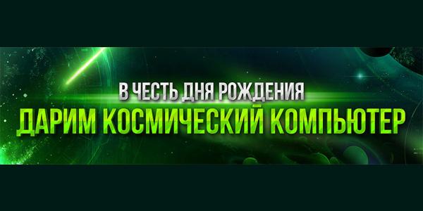 ЗОНА51 разыгрывает космический компьютер среди покупателей