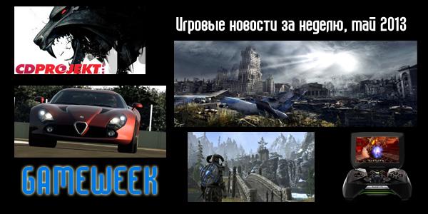 GameWeek - игровые видео новости за неделю, май 2013