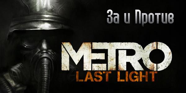Metro: Last Light мнения экспертов, за и против игры