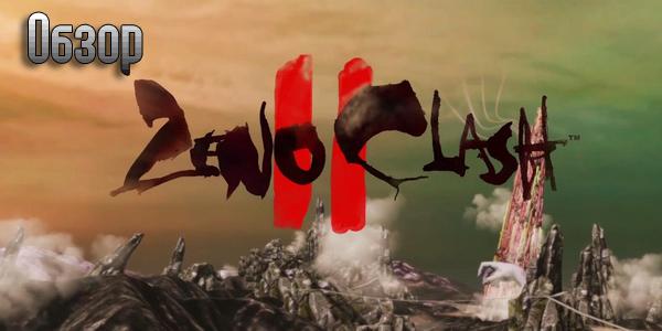 Арт, обложка Zeno Clash 2