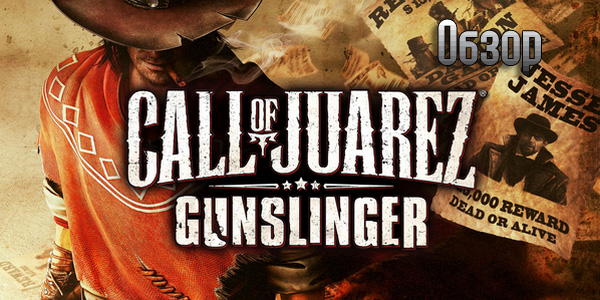 Call of Juarez Gunslinger арт